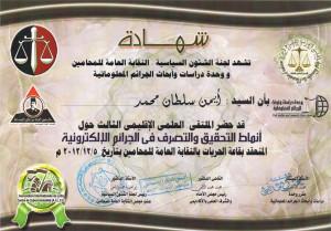 certificate_of_criminalitic