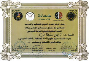 certificate_of_lawyer2
