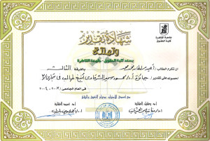 certificate_of_lawyer5