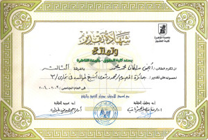 certificate_of_lawyer6